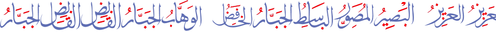 allah names 99