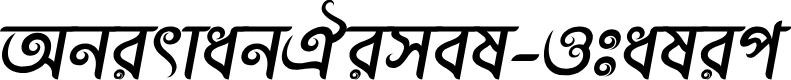 Preview image for AbirvabHimel-Italic