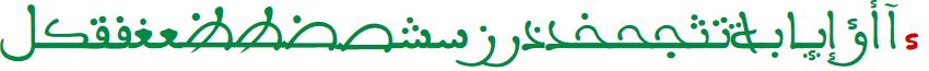 Achamel Soft Maghribi Assile