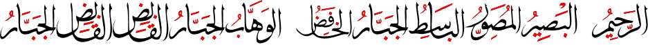 allah names 3