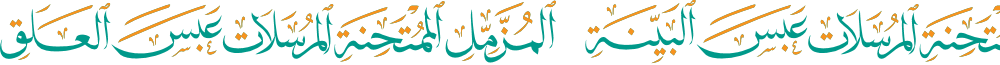 Quran Surah 2