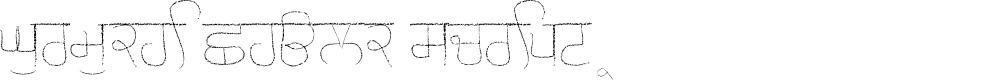 Preview image for Gurmukhi Chalk script Regular Font