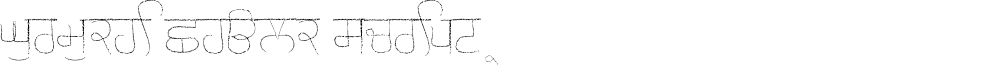 Gurmukhi Chalk script Regular