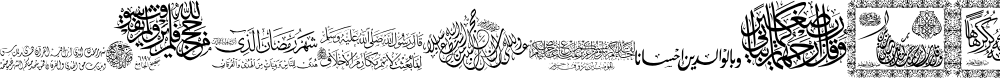 Preview image for Aayat Quraan 17 Font