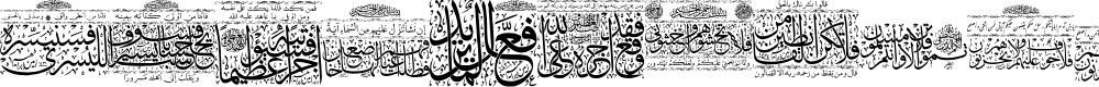 Preview image for Aayat Quraan 27 Font