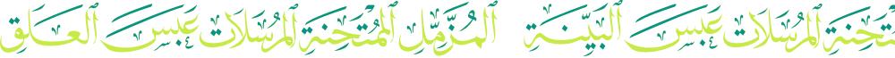Quran Surah 02