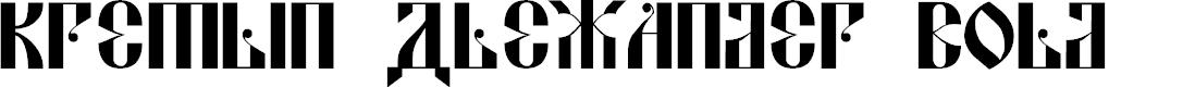 Preview image for Kremlin Alexander Bold Font