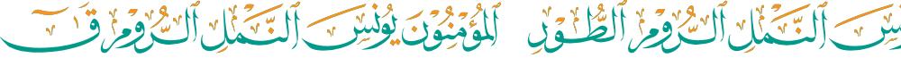 Quran Surah 1