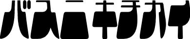 Preview image for Frigate Katakana - Light