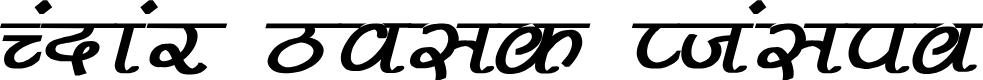 Preview image for Pankaj Bold Italic