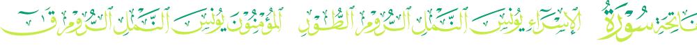 Quran Surah 01